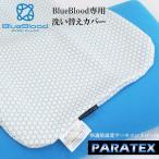 BlueBlood3D体感ピロー専用パラテックス枕カバー ブルーブラッド PRATEX