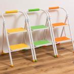 折りたたみ ステップ台 新生活 脚立 2段 Miranda ミランダ