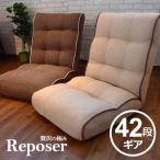 次世代42段階ギア×ポケットコイル×ネップツイード生地 超ボリューム溢れるリクライニング座椅子 「Reposer:ルポゼ」  ボリューム リクライニング 座椅子
