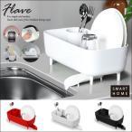 北欧スマート ディッシュラック DX Flave:フレーヴ【皿たて 皿立て 水切りカゴ コンパクト】