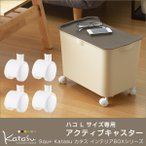 【Katasu】【キャスター】 squ+ カタス 組み合わせ無限大 インテリアBOXシリーズ katasu 収納ボックス