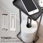 「TOWER タワー」 スリムスタイリッシュ トイレットペーパースタンド【トイレットペーパー スタンド コンパクト トイレ】