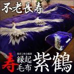 紫鶴毛布 寝具 不老長寿の縁起毛布  襟付き 極厚2枚合わせ毛布 シングル 年始 お正月 米寿の祝い 敬老の日 父の日 母の日 縁起物