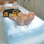 足枕/足まくら/足マクラ/脚枕/腰痛/むくみ/膝/日本製/国産/大きめ お疲れ足の休息足マクラ