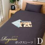ラビアナホテルデザイン サテンストライプ Regina:レジーナ ベッドシーツ ダブル:140×200×30cm  カバー/ベッドシーツ