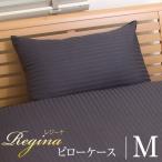 ピローケース M:43×63cm /ラビアナホテルデザイン サテンストライプ Regina:レジーナ /枕カバー/ピローケース