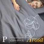 ピローケース 43×63cm /刺繍が美しい ラビアナホテルデザイン サテンストライプ Arosa:アローサ【 ピローケース 枕カバー 】