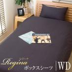 ラビアナホテルデザイン サテンストライプ Regina:レジーナ ベッドシーツ ワイドダブル:152×200×30cm  カバー/ベッドシーツ