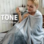 毛布 ダブル あったかマイクロファイバー毛布 グラデーションが美しい  トーン TONE ダブルサイズ 180×200cm 抗菌防臭加工