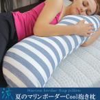 ショッピング夏 夏のマリンボーダーCool抱き枕 ひんやり 接触涼感 冷感 涼しい いびき 寝苦しい まくら マクラ 小さめ