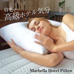 枕 まくら Marbellaホテルピロー マルベーリャホテルピロー 発泡ビーズ 次世代羽毛