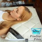 ショッピングブレス 枕 まくら マクラ 洗える枕  Five Starピロー 選べるかたさ  ブレスエアー