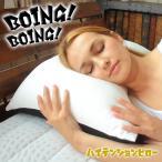 枕 まくら マクラ ハイテンション ボインボインピロー 耐圧分散ウルトラフィット枕 頸椎 首ラク