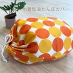 湯たんぽカバー 湯たんぽ袋 アンカカバー 保温 巾着 きんちゃく袋 ネコポス送料無料