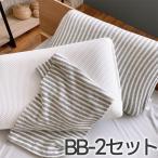 BB-2セット ブルーブラッド3D体感ピロー12cm×2個 ストレッチカバーTUBEブラック×2枚 BlueBlood 枕 まくら お揃い お得 夫婦