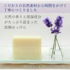 COONA オリーブ72 石けん ラベンダー [無添加石鹸/自然派せっけん/低刺激]
