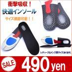 インソール衝撃吸収 メンズレディース 靴の中敷き サイズ調節可 クッションインソール 快適クリックポスト限定送料無料代引き不可