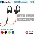 日本正規品 COOPO Bluetooth 4.1 日本語説明書 ステレオ イヤホン ヘッドセット 防滴 スポーツ 高音質 ノイズキャンセリング CP-56S