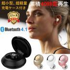 日本正規品 充電ケース付き ワイヤレス イヤホン Bluetooth4.1 日本語説明書 高音質 ブルートゥース ヘッドセット CP-A5-Plus