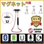 日本正規品 COOPO Bluetooth 4.1 日本語説明書 マグネット付き ステレオ イヤホン ヘッドセット 防水 防滴 スポーツ 高音質 ノイズキャンセリング CP-M9