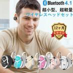 日本正規品 COOPO Bluetooth4.1 日本語説明書 音量調整付き 超小型 マイク内蔵 ワイヤレスヘッドセット CP-Q5