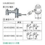 パナソニック AD-K012SWS フラッシュバルブ用アダプター ビューティ・トワレ用別売品 (LIXIL製[INAX]) [■]