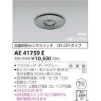 コイズミ照明 AE41759E 自動照明センサスイッチ 高気密 人感センサタイマー付 ON-OFFタイプ 埋込穴φ75 ダークグレー 防雨型