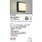 ショッピングau コイズミ照明 AU46391L ポーチライト 壁 ブラケットライト LED一体型 電球色 防雨・防湿型 ブラック [(^^)]