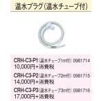 温水ルームヒーター部材 コロナ CRH-C3-P2 温水プラグ(温水チューブ2m付) [■]