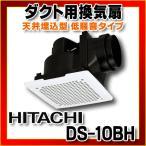 【在庫あり】ダクト用換気扇 日立 DS-10BH 天井埋込型 低騒音タイプ (DS-10B-PB取換推奨品) [☆5]
