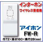 インターホン アイホン FW-R ワイヤレス受信機 ∽