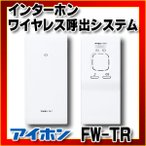 FWTR アイホン ワイヤレス呼出システム ホワイト
