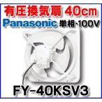 パナソニック 換気扇 産業用・有圧換気扇 【FY-40KSV3】40cm 鋼板製・低騒音形・単相100V [◇]