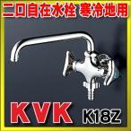 水栓金具 KVK K18Z 二口自在水栓 寒冷地用