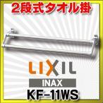 タオルハンガー INAX KF-11WS  スタンダードシリーズ 2段式タオル掛 [□]