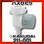 カクダイ 水栓金具 211-001 バスぴたり