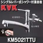 混合栓 KVK KM5021TTU 流し台用シングルレバー式シャワー付混合栓