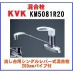 KM5081R20 混合栓 KVK 流し台用シングルレバー式混合栓 200mmパイプ付