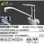 水栓金具 KVK KM5081TV8E 流し台用シングルレバー式混合栓 吐水口回転規制80°(eレバー)