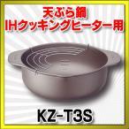 IHクッキングヒーター 関連部材 パナソニック KZ-T3S 天ぷら鍋 [■]