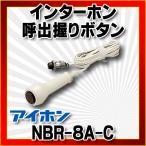 インターホン アイホン NBR-8A-C 呼出握りボタン コード約1.4m [∽]