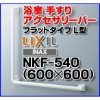 INAX NKF-540(600X600) 手すり アクセサリーバー L型 フラットタイプ [□]
