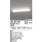 オーデリック OB255232 LEDキッチンライト LED一体型 非調光 昼白色 壁面・棚下面取付兼用 FL20W相当