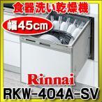 【在庫あり】リンナイ RKW-404A-SV ビルトイン食器洗い乾燥機 スライドオープンタイプ スリムラインフェイス シルバー [☆2▲]