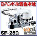 水栓金具 INAX SF-25D 洗面器・手洗器用 2ハンドル混合 EC・センターセット 一般水栓 逆止弁付 一般地 ゴム栓式 [□]