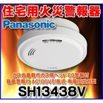 住宅用火災警報器 パナソニック SH13438V ガス当番都市ガス用ヘッド CO警報付 音声警報付 AC100V引掛式・有電圧出力型 [∽]