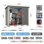 サンキン物置 SK8-100 SK8シリーズ 間口2200mm×奥行1600mm 約1.07坪 一般地型 [♪▲]