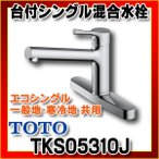 キッチン蛇口、水栓