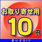 お取り寄せ費確定済みの方のみ 10円