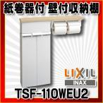 壁付収納棚 INAX TSF-110WEU2  紙巻器付 [★]